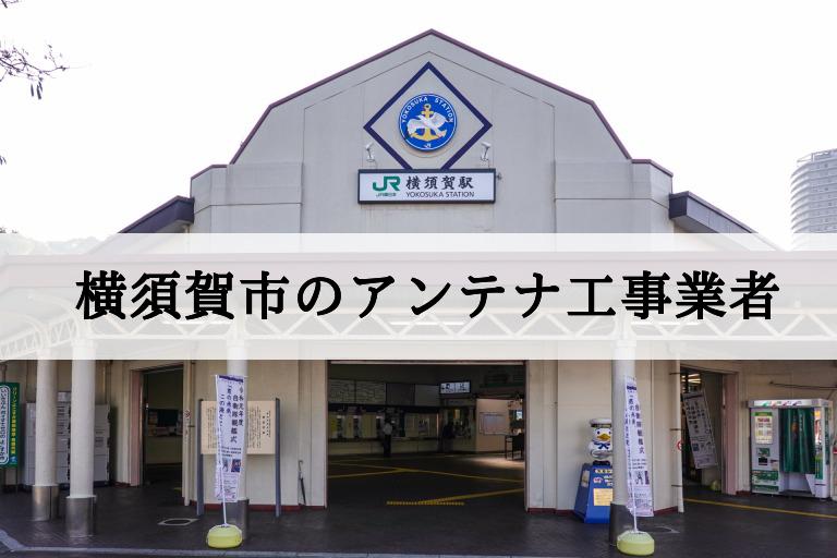 神奈川県横須賀市に対応しているテレビアンテナ工事業者と費用の相場