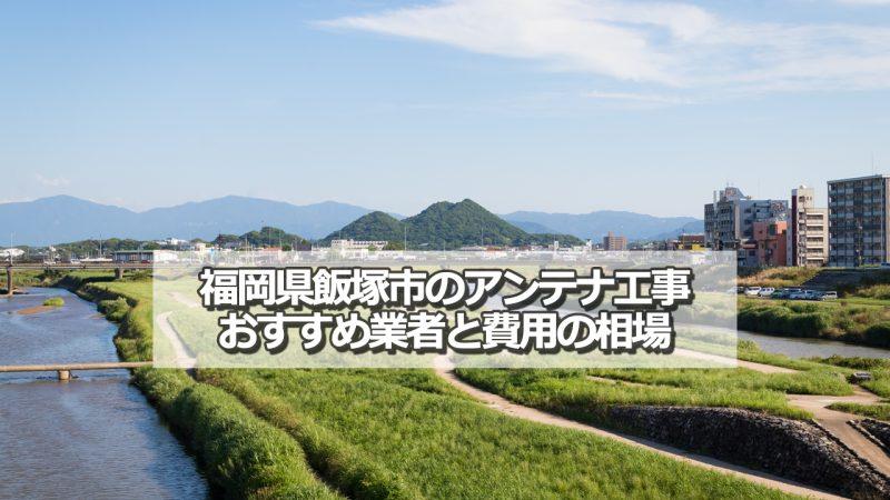 飯塚市でおすすめのアンテナ工事業者と取り付け費用の相場