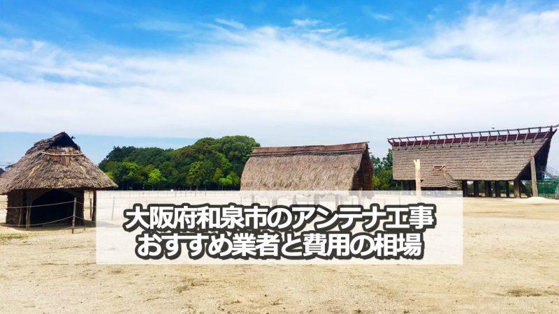 和泉市のテレビアンテナ工事 おすすめ業者8社と取り付け費用・相場