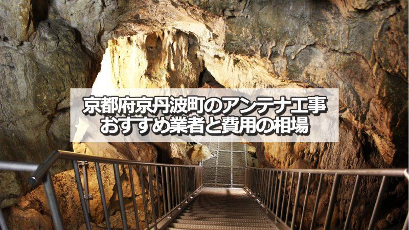 船井郡京丹波町でおすすめのアンテナ工事業者5社と取り付け費用の相場