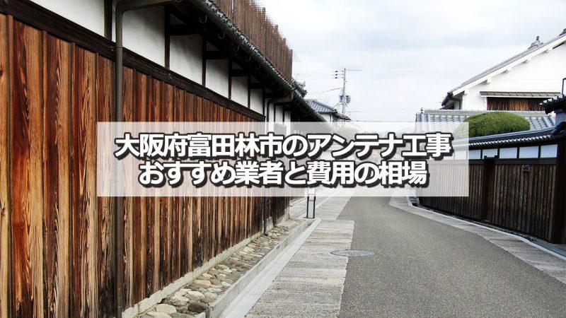 富田林市のテレビアンテナ工事 おすすめ業者8社と取り付け費用・相場