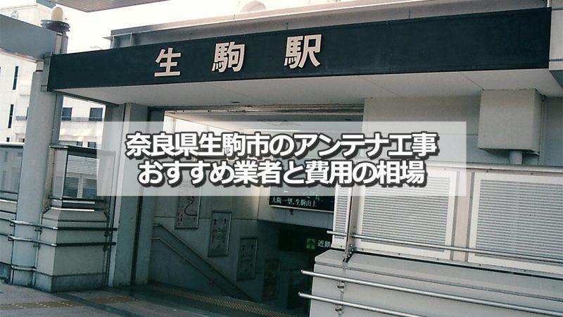 生駒市でおすすめのアンテナ工事業者7社と取り付け費用の相場
