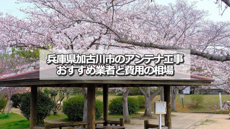 加古川市でおすすめのアンテナ工事業者6社と取り付け費用の相場