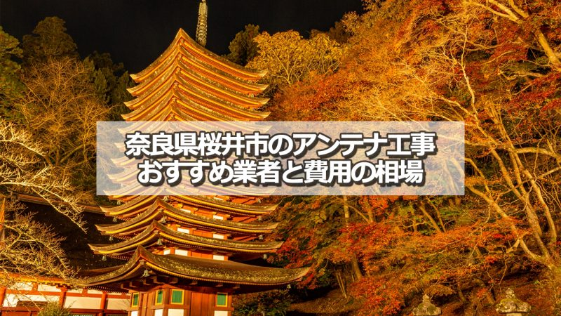 桜井市でおすすめのアンテナ工事業者5社と取り付け費用の相場