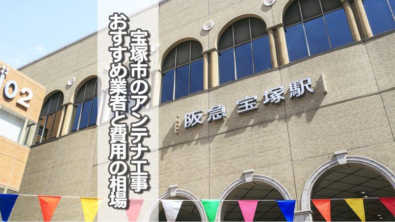 宝塚市でおすすめのアンテナ工事業者8社と取り付け費用の相場