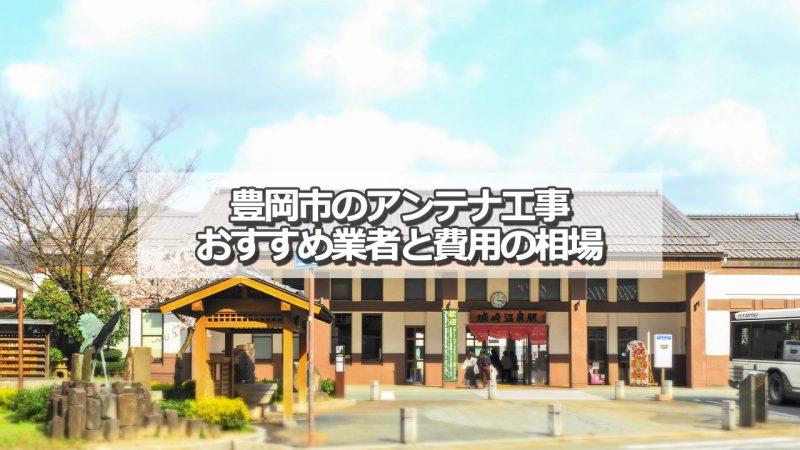 豊岡市でおすすめのアンテナ工事業者と取り付け費用の相場