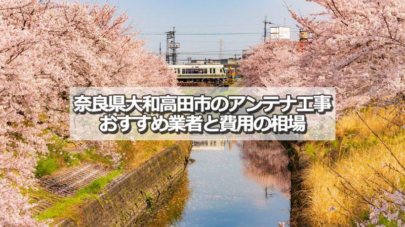 大和高田市のテレビアンテナ工事 おすすめ業者7社と費用・相場