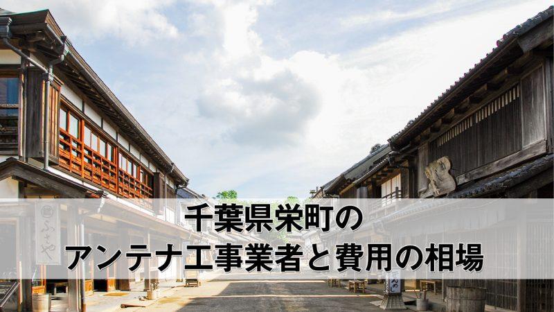 印旛郡栄町でおすすめのアンテナ工事業者と取り付け費用・相場