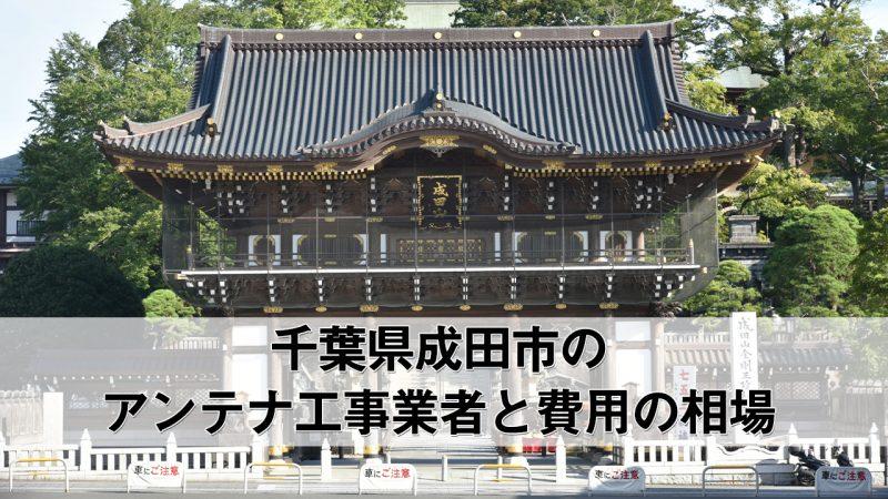 成田市でおすすめのアンテナ工事業者と取り付け費用・相場