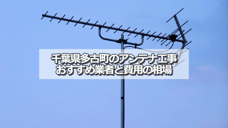 香取郡多古町でおすすめのアンテナ工事業者5社と取り付け費用・相場