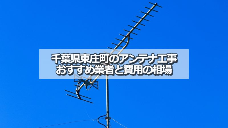 香取郡東庄町でおすすめのアンテナ工事業者5社と取り付け費用・相場