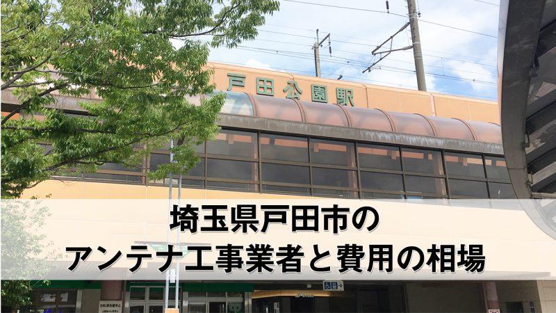 戸田市でおすすめのアンテナ工事業者7社と取り付け費用・相場
