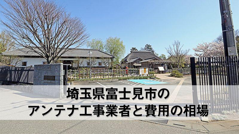 富士見市でおすすめのアンテナ工事業者と費用・相場