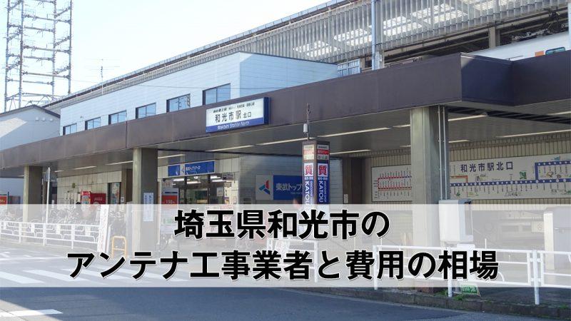和光市でおすすめのアンテナ工事業者と取り付け費用・相場
