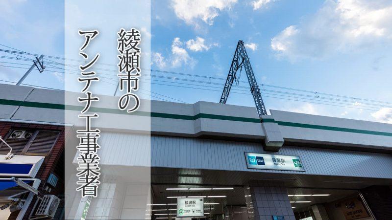 綾瀬市のテレビアンテナ工事 おすすめ業者と料金・費用の相場