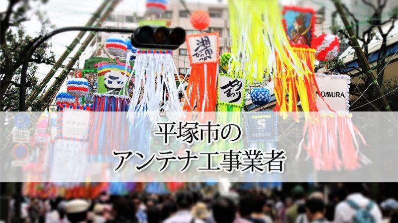 平塚市のテレビアンテナ工事 おすすめ業者と料金・費用の相場