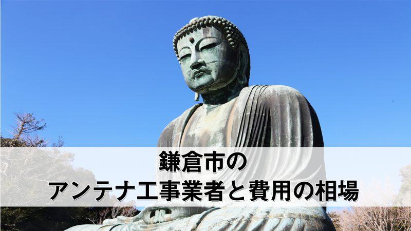 鎌倉市でおすすめのアンテナ工事業者と費用・相場