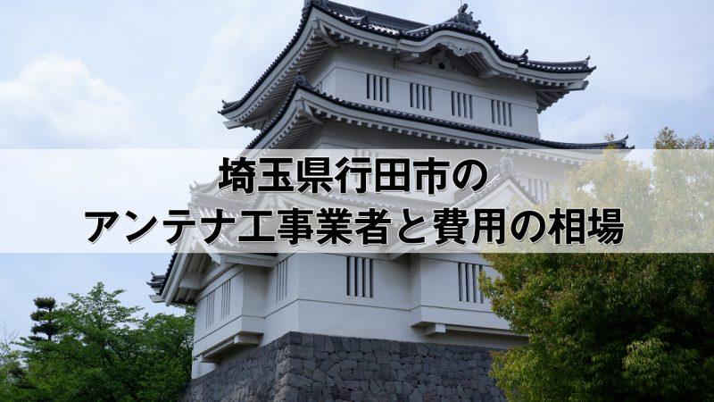 行田市でおすすめのアンテナ工事業者と取り付け費用・相場