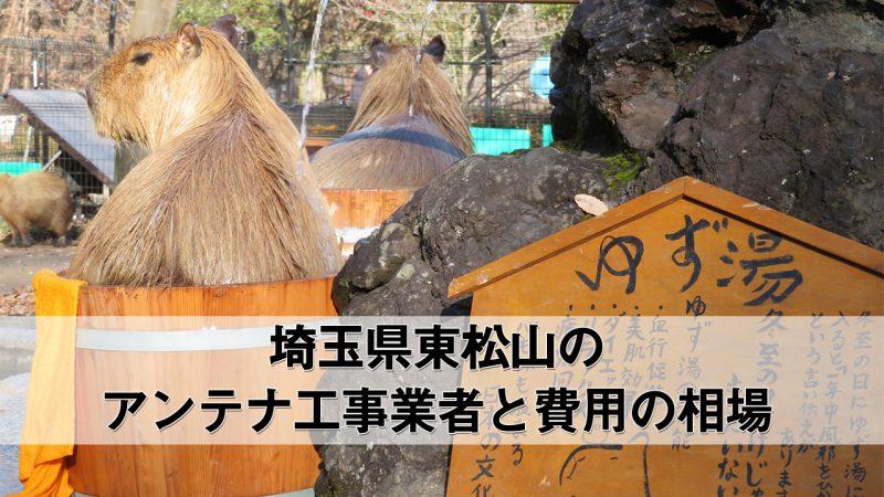 東松山市でおすすめのアンテナ工事業者と費用・相場