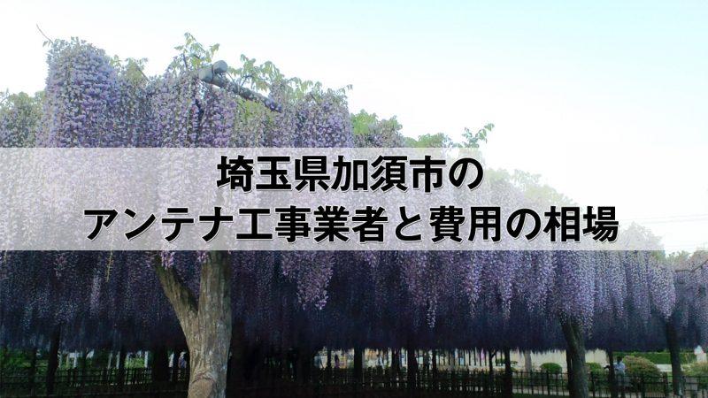 加須市でおすすめのアンテナ工事業者と取り付け費用・相場