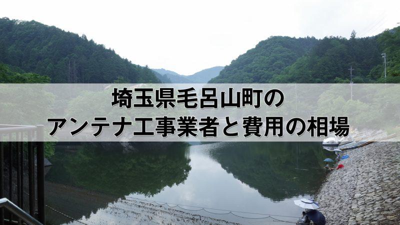 入間郡毛呂山町でおすすめのアンテナ工事業者と取り付け費用・相場