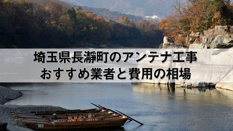 秩父郡長瀞町でおすすめのアンテナ工事業者と費用・相場