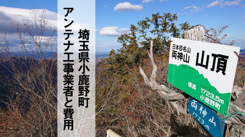 秩父郡小鹿野町でおすすめのアンテナ工事業者と取り付け費用・相場