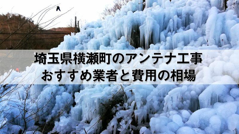 秩父郡横瀬町でおすすめのアンテナ工事業者と取り付け費用・相場