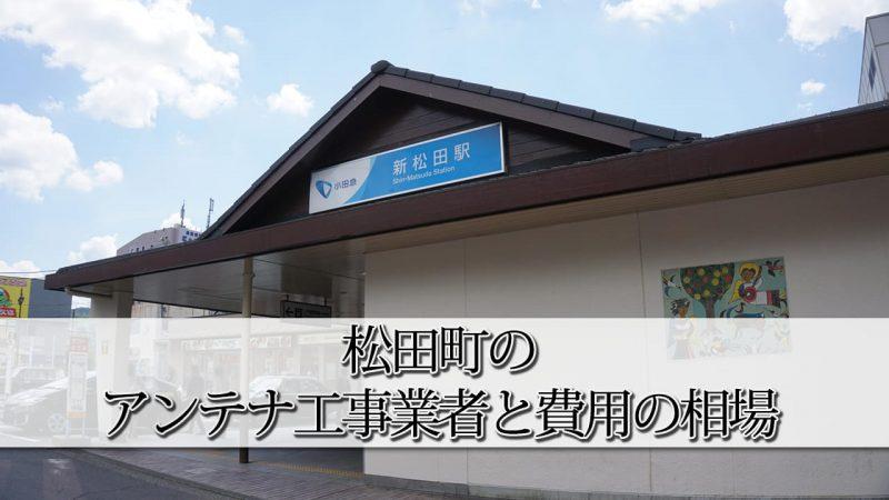 足柄上郡松田町のテレビアンテナ工事でおすすめの業者5社と費用の相場