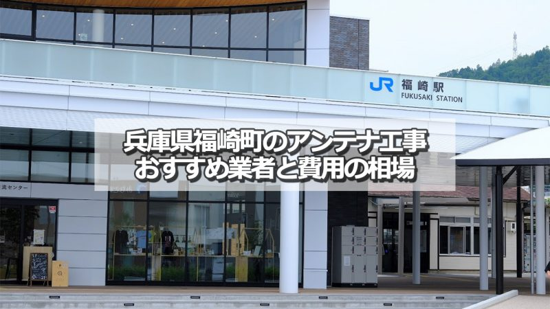 神崎郡福崎町でおすすめのアンテナ工事業者と取り付け費用の相場