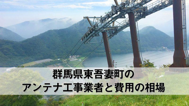 東吾妻町でおすすめのアンテナ工事業者と取り付け費用・相場