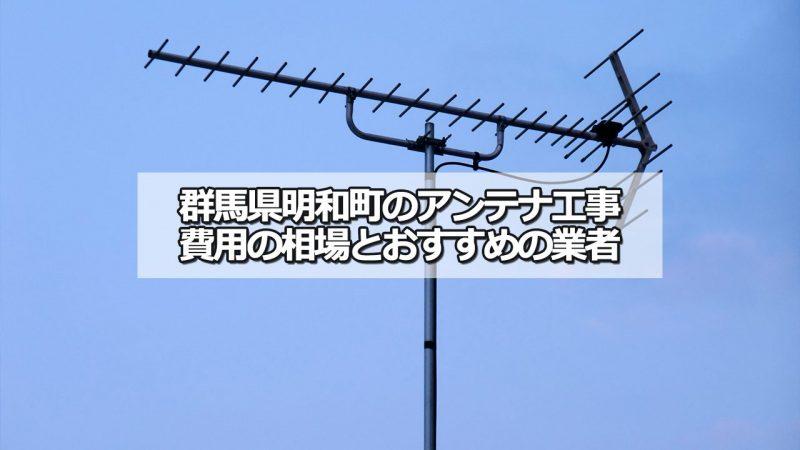 邑楽郡明和町でおすすめのアンテナ工事業者7社と取り付け費用・相場