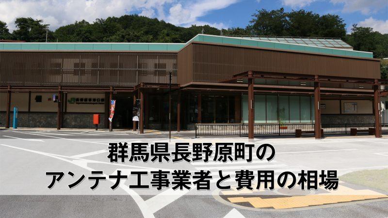 長野原町でおすすめのアンテナ工事業者6社と取り付け費用・相場