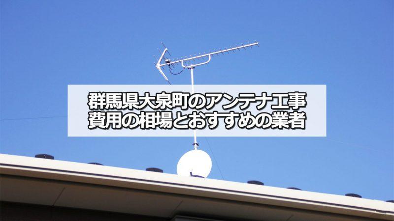 大泉町でおすすめのアンテナ工事業者6社と取り付け費用・相場