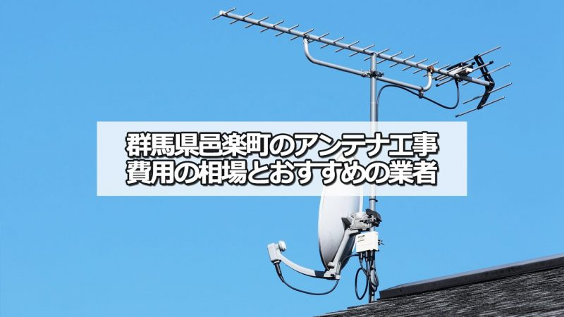 邑楽町でおすすめのアンテナ工事業者7社と取り付け費用・相場