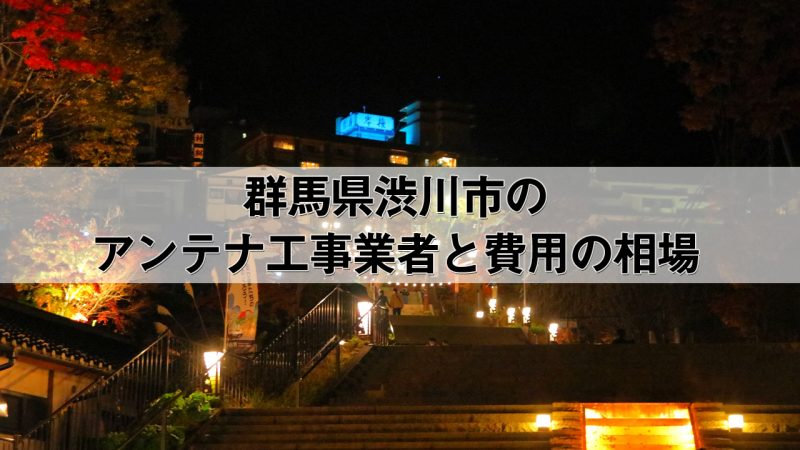 渋川市でおすすめのアンテナ工事業者と取り付け費用・相場