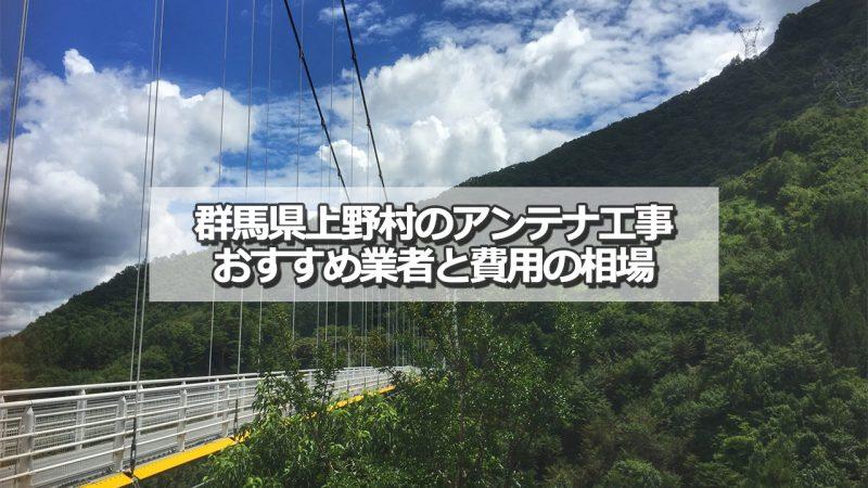 多野郡上野村でおすすめのアンテナ工事業者6社と取り付け費用の相場