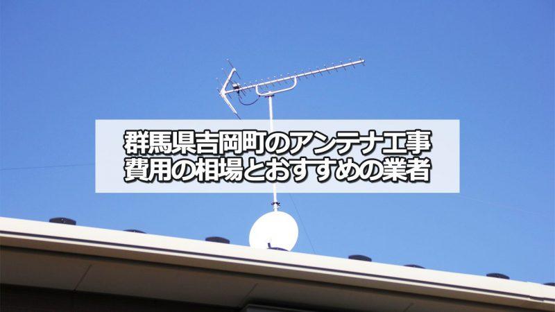 吉岡町でおすすめのアンテナ工事業者6社と取り付け費用・相場