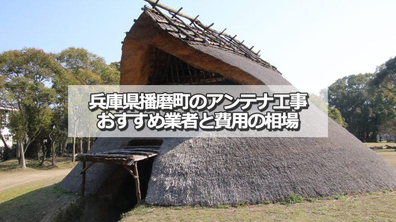 加古郡播磨町でおすすめのアンテナ工事業者と取り付け費用の相場