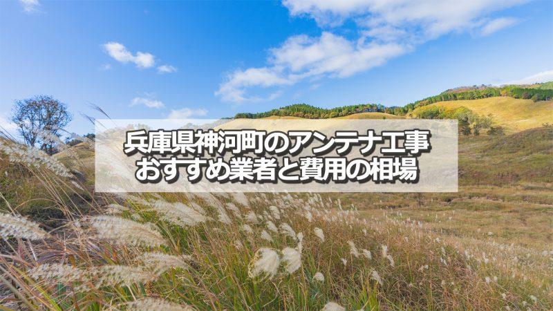 神崎郡神河町でおすすめのアンテナ工事業者と取り付け費用の相場