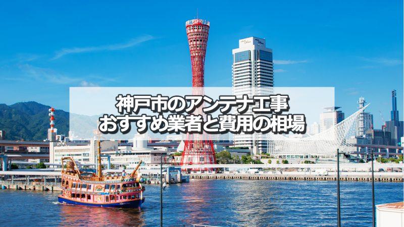 神戸市でおすすめのアンテナ工事業者9社と取り付け費用の相場