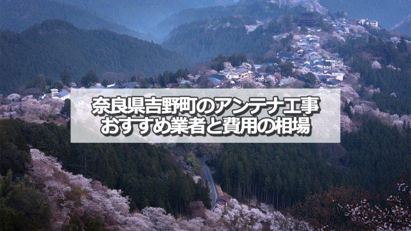 吉野郡吉野町でおすすめのアンテナ工事業者と取り付け費用の相場