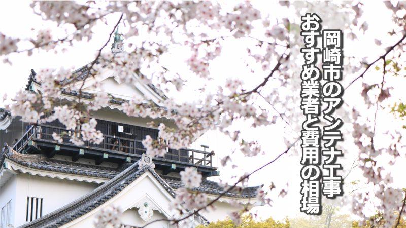 岡崎市でおすすめのアンテナ工事業者と取り付け費用の相場