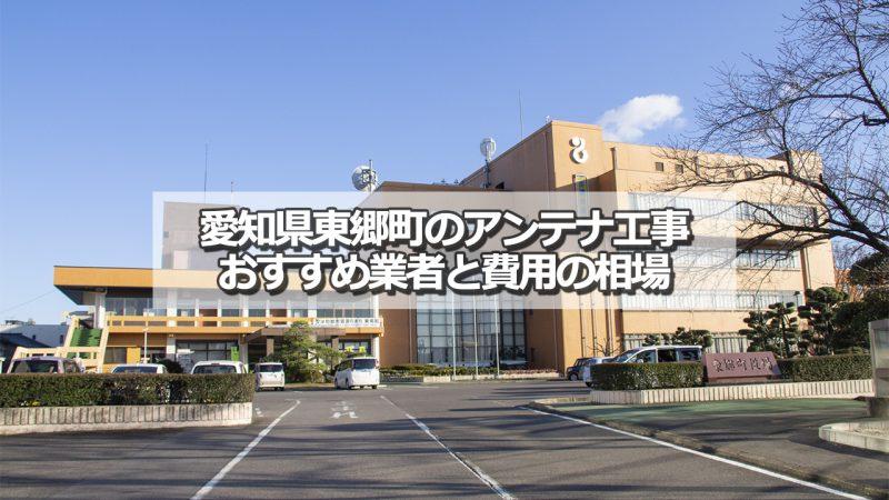 愛知郡東郷町でおすすめのアンテナ工事業者5社と取り付け費用の相場
