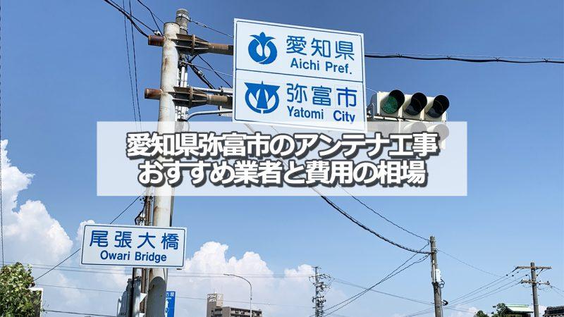 弥富市でおすすめのアンテナ工事業者と取り付け費用の相場