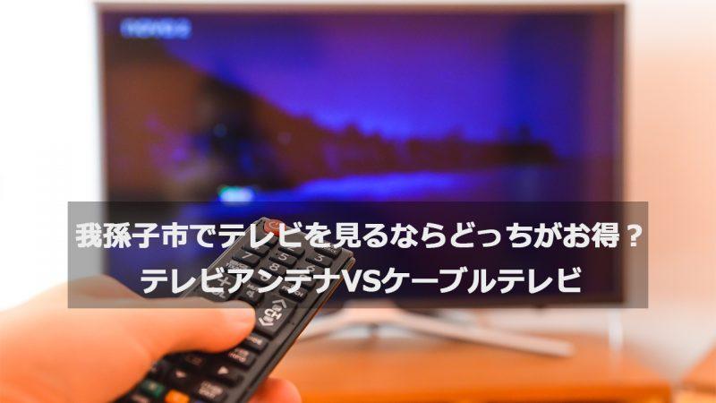 我孫子市で加入できるケーブルテレビ(CATV)とアンテナ工事の料金の比較