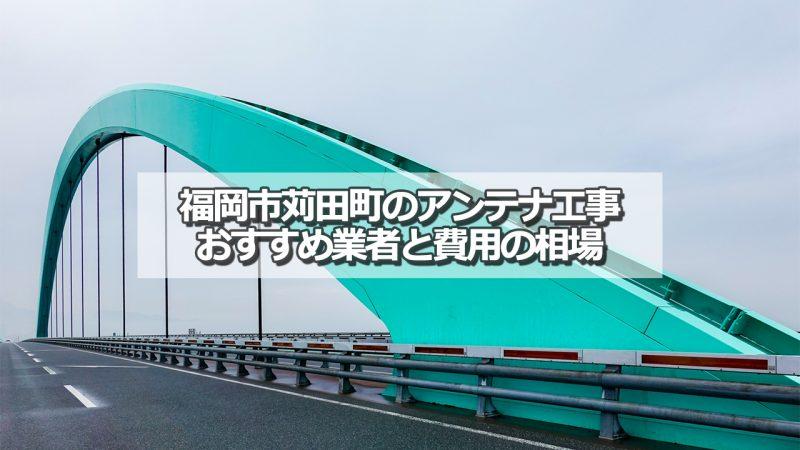 京都郡苅田町のアンテナ取り付け工事の費用の相場とおすすめの業者