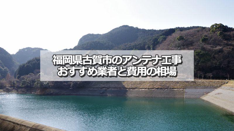 古賀市のアンテナ取り付け工事の費用の相場とおすすめの業者