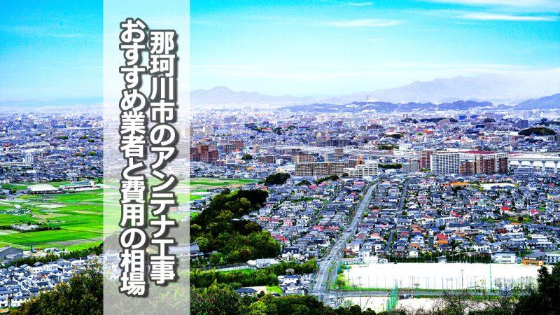那珂川市のアンテナ取り付け工事の費用の相場とおすすめの業者