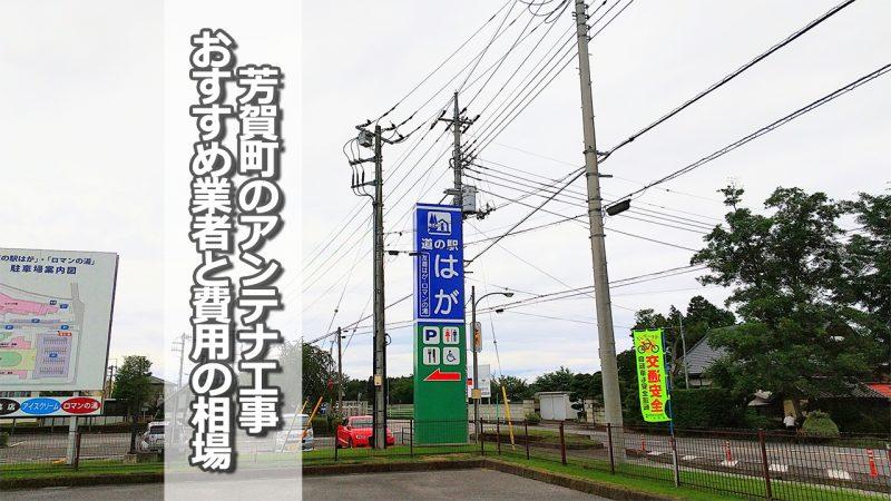 芳賀郡芳賀町でおすすめのアンテナ工事業者5社と取り付け費用の相場